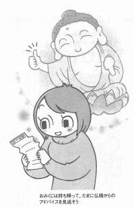 金運アップ&宝くじ当選! ご利益倍増【初詣】のやり方(おみくじ編)