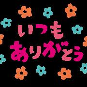 金運・宝くじ当選運を爆上げする「おまじない」→ありがとう!