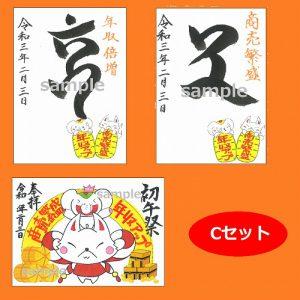 とっても珍しい【梵字】の御朱印です! ※3種から選べます。
