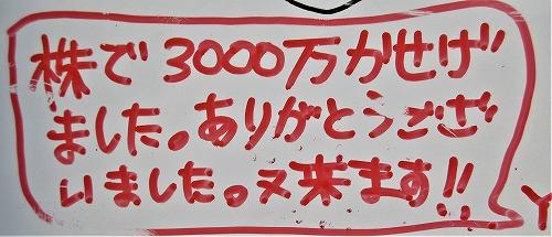 金運アップ&日本一宝くじが当たる吉ゾウくんの長福寿寺(千葉県)