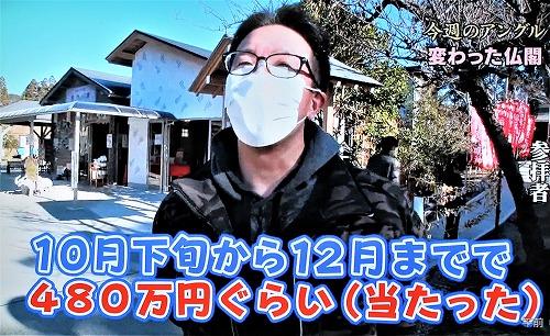 2ヶ月で【480万円】の当選! 『噂の東京マガジン』インタビュー