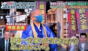 『10万円でできるかな』で「日本一宝くじが当たる」と紹介!長福寿寺!
