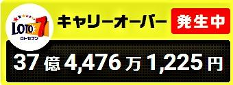 ロト7 【37億4476万円】 キャリーオーバー発生中!