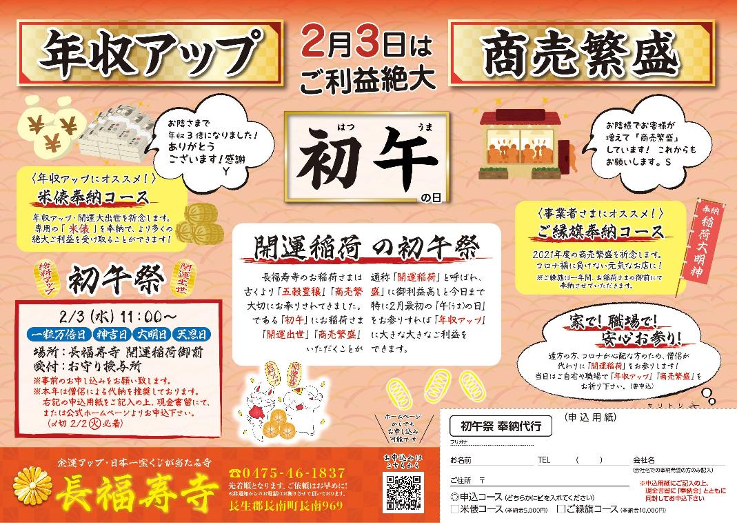 「年収を上げたい人」必見!2/3(水)【初午祭】を紹介します!