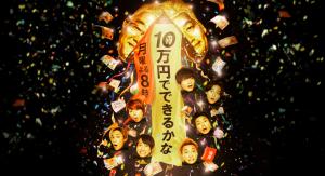 1月25日午後8時半から放送『10万円でできるかな』in長福寿寺