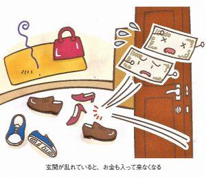 3月の金運アップ『お金の神さまに好かれる玄関にする!』(まとめ)