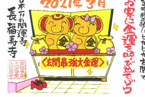 金運アップ待ち受け!金運アップの秘訣!3月の【特別限定御朱印】だゾウ!!