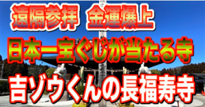 金運爆上!吉ゾウくんの長福寿寺 日本一宝ぐじが当たる祈願所 「遠隔参拝」