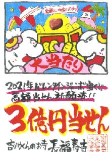 金運アップ待ち受け!バレンタインジャンボ宝くじ【特別限定御朱印】だゾウ!!