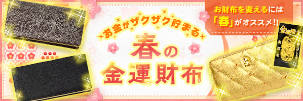 2021年【最強大金運日】に祈願しました!数量限定~春財布~