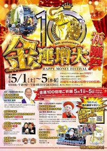 金運100倍増! 金運増大祈願祭(2021年5月1日~5日)