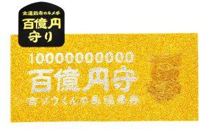 百億円守(金運財布のお守り)【金運100倍増!10周年記念限定のお守り】