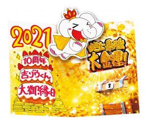 飛び出すご朱印&2021年版ご朱印帳【10周年記念限定のお守り】