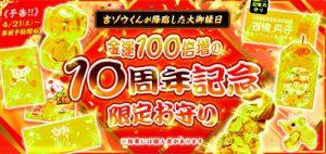 本日より予約スタート!【金運100倍増!10周年記念限定のお守り】