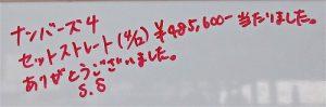 【金運アップ】喜びの声 (2021.4.25) 長福寿寺