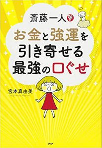 斎藤一人さんの直弟子・大金持ちの宮本真由美さんの「お金の引き寄せ方」