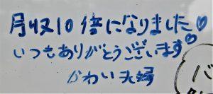 【金運アップ】喜びの声 (2021.4.17) 長福寿寺