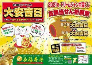 いよいよ明日! 第1回「ドリームジャンボ宝くじ【高額当選】祈願祭」