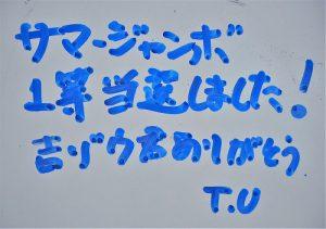 \本日〆切/ 7億円当選を狙う!サマージャンボ宝くじ《個別祈願》