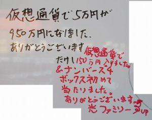 【金運アップ】【宝くじ当選】喜びの声 (2021.5.7)