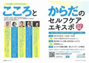 東京(品川)にて『金運アップ』のお話をします! (オンラインあり)