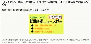 今晩、NHKに吉ゾウくんが登場!