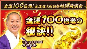 【YouTube配信】吉ゾウくんの大御縁日【金運100倍増のご祈願】