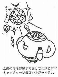 \100個限定/ 最強の【太陽パワー】で、今すぐ金運アップ!
