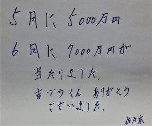 5月に【5000万円】、6月に【7000万円】が連続して《高額当選》!
