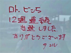 【金運アップ】【宝くじ当選】喜びの声 (2021.6.7)