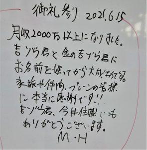 月収2000万円以上になりました。М.H様【金運アップの喜びの声】