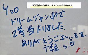 ドリームジャンボで【1000万円】当選!【宝くじ当選の喜びの声】(2021.6.23)