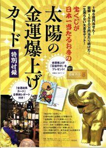 願いが叶う!宝くじ寺の「太陽の金運爆上げカード」(ゆほびか8月号)