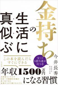 \YouTube動画にて紹介!/新刊『金持ちの生活に真似ぶ』