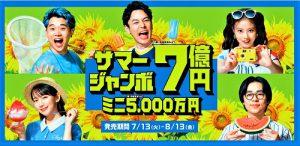 7億円当選を狙う!サマージャンボ宝くじ【高額当選】の《個別祈願》