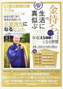 【予約受付中】新刊『金持ちの生活に真似ぶ』年収1500万円になる!