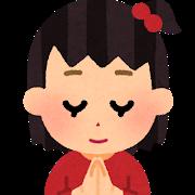 今日は【大安吉日】 《祈りの心》を深めて【高額当選】を狙え!