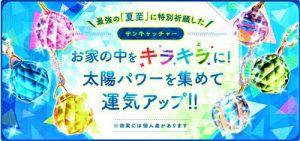本日(7月4日)は【大安吉日】 金運アップの吉日です!
