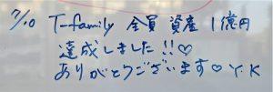 【金運アップ】【宝くじ当選】喜びの声 (2021.7.25)