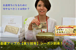 \YouTube動画/今日から金運アップの【実り財布】シーズン到来!