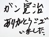 \本日〆切/元氣力増大・健康増進・人間関係良好の【祈願祭】