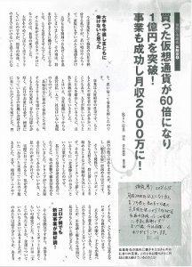 【吉ゾウくんで金運アップ!】(実話)仮想通貨が60倍になり1億円突破!