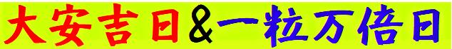 今日は【大安吉日】&【一粒万倍日】 宝くじの高額当選を狙う!