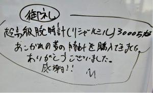 【金運アップ】【宝くじ当選】喜びの声 (2021.8月)