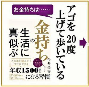 新刊『金持ちの生活に真似ぶ』の内容を無料公開①《姿勢》