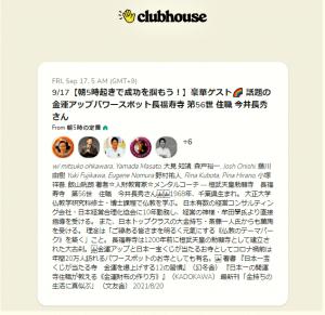 明日(9月17日) 午前5時より clubhouseに出演します!