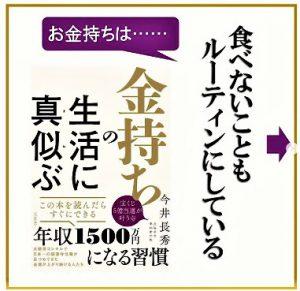 新刊『金持ちの生活に真似ぶ』の内容を無料公開②《健康》