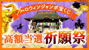 \YouTube動画/5億円当選を狙う!ハロウィンジャンボ宝くじ祈願祭